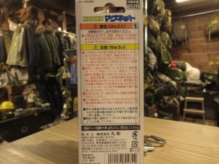 JAPAN AIR SELF-DEFENSE FORCE F-2/T-4/F-15 Magnet