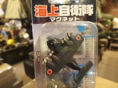 JAPAN MARITIME SELF-DEFENSE FORCE Magnet Set
