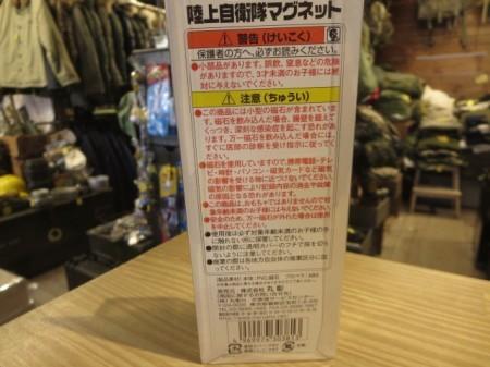 JAPAN GROUND SELF-DEFENSE FORCE Magnet Set