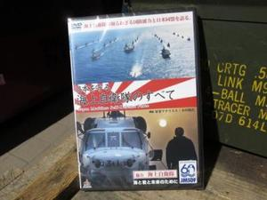 Japan Maritime Self-Defense Force DVD new