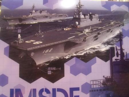 JAPAN MARITIME SELF-DEFENSE FORCE File Folder