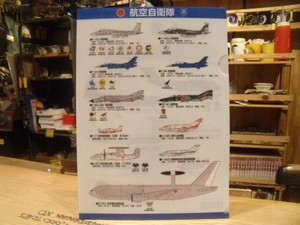 JAPAN AIR SELF-DEFENSE FORCE File Folder