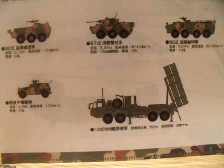JAPAN GROUND SELF-DEFENSE FORCE File Folder