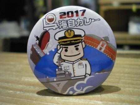 """JAPAN MARITIME SELF-DEFENSE FORCE Badge """"海自カレー"""""""