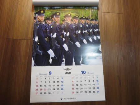 "JAPAN SELF-DEFENSE FORCE Calender 2020 ""第1空挺団"""